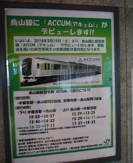 20140304_accum