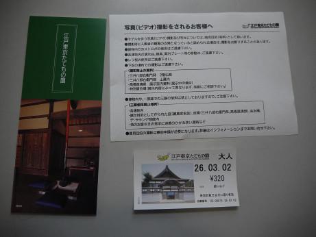 20140307_ticket