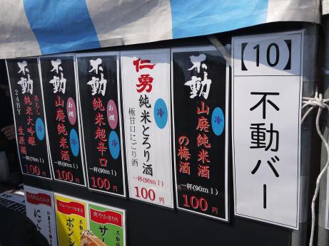 20140319_fudou_bar