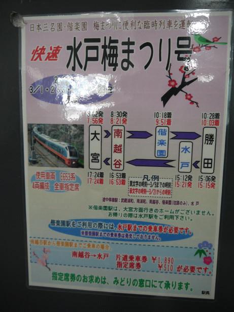 20140326_keiji