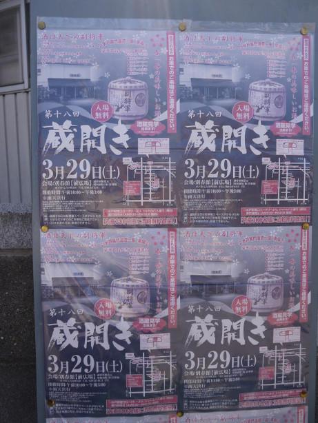 20140412_kurabiraki