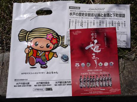 20140419_fukuro