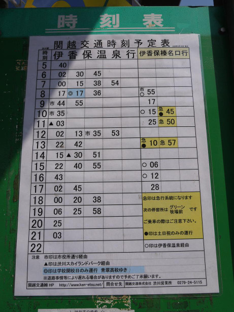 20140514_sibukawa_st_bus_stop_2