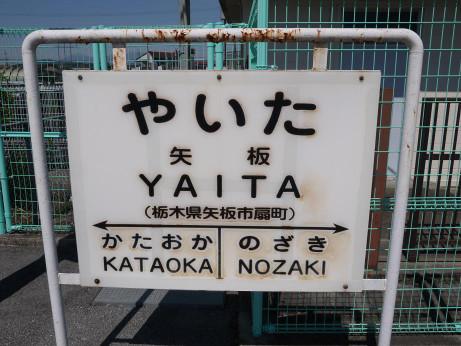 20140524_yaita_st