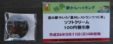 20140524_kan_batch