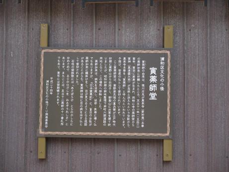 20140605_torayakusi5