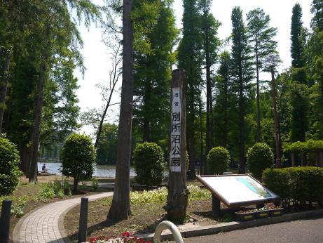 20140606_bessyonuma_park01