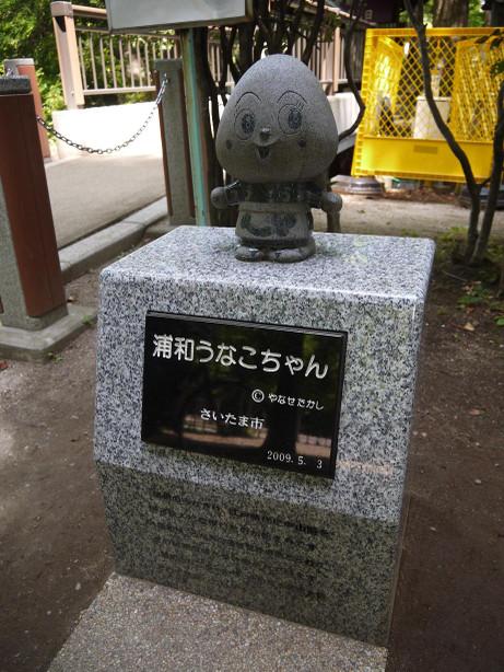 20140606_urawa_unako_chyan