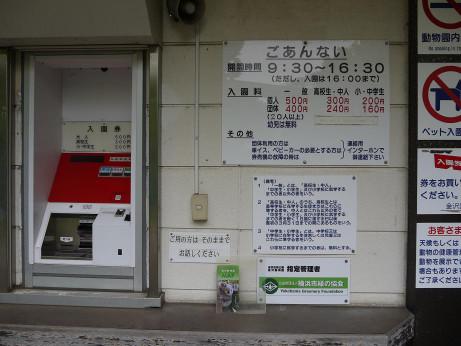 20140611_kenbaiki