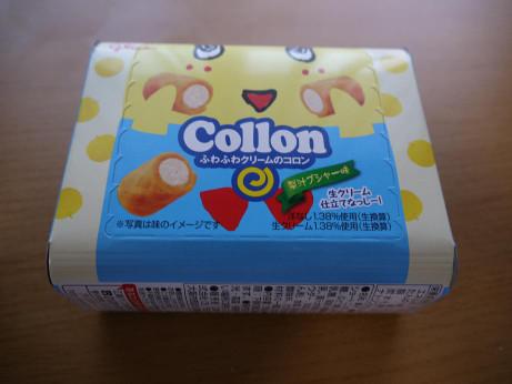 20140624_collon