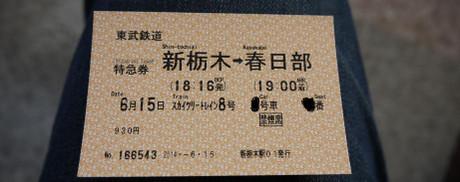 20140625_kippu