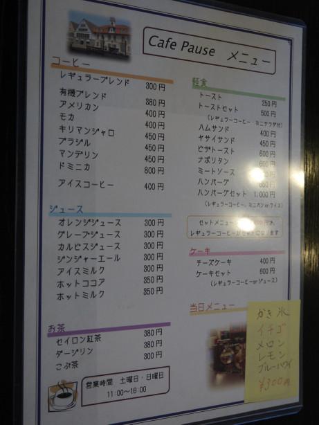 20140629_menu