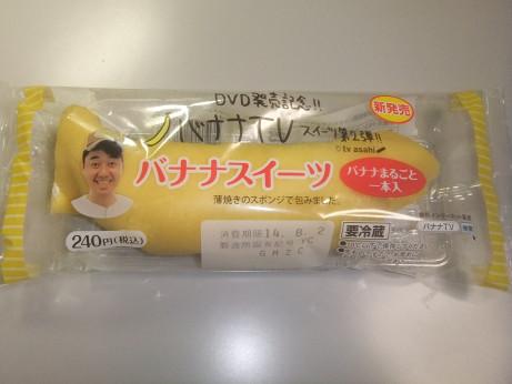 20140805_banana_1