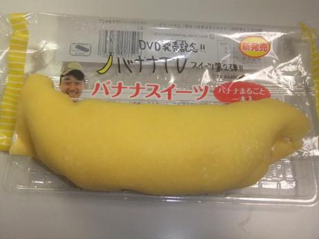 20140805_banana_2