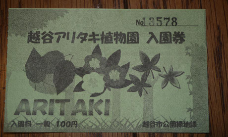 20140809_ticket