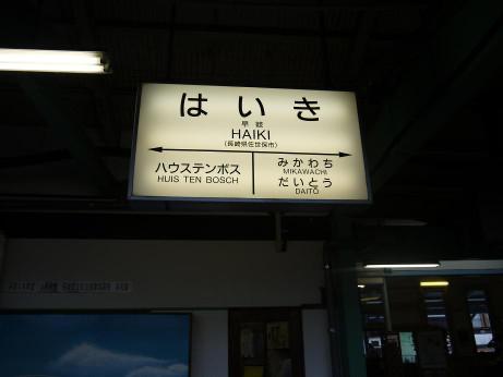 20140821_haiki_st