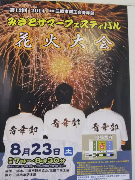 20140824_poster