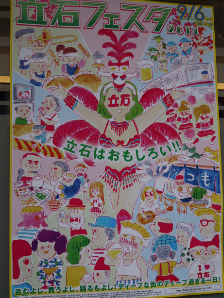 20140907_poster