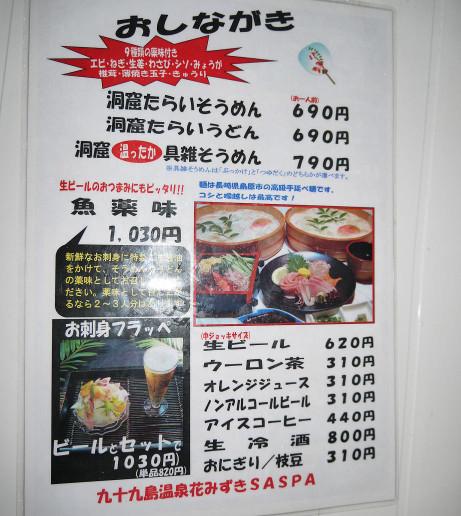 20140913_osinagaki