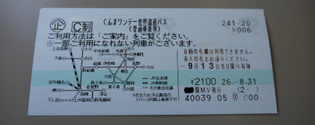 20140914_gunma_1day_sekaiisan_pass