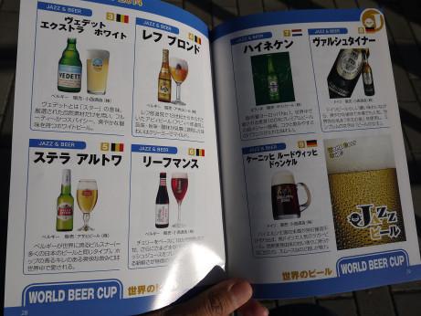 20140915_beer_info2