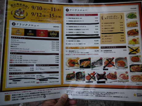 20140916_menu