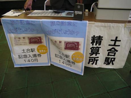 20140918_kaisatu