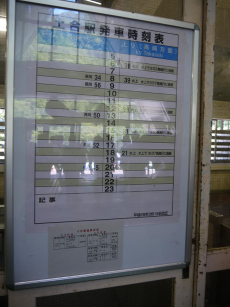 20140918_time_table