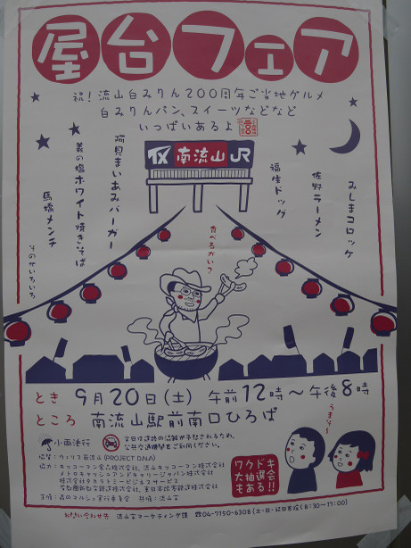 20140921_poster