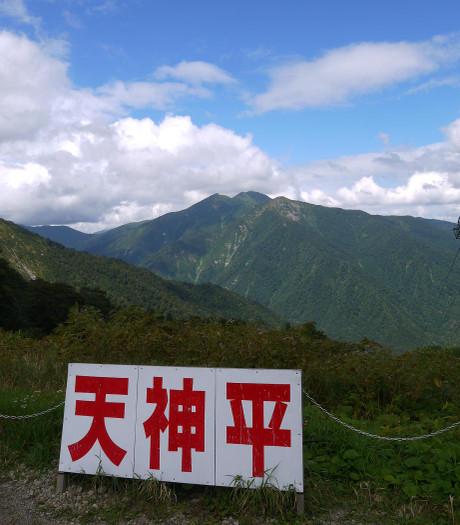 20140925_tenjindaira_1