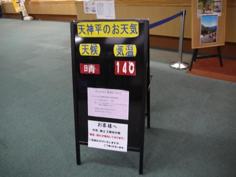 20140925_tenki_info