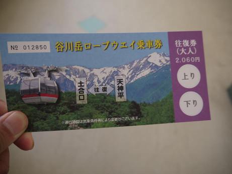 20140925_ticket