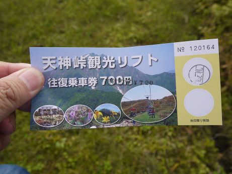 20140926_ticket