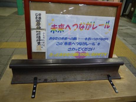 20140929_tunaga_rail