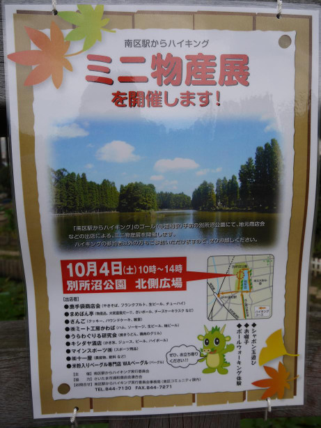 20141005_poster
