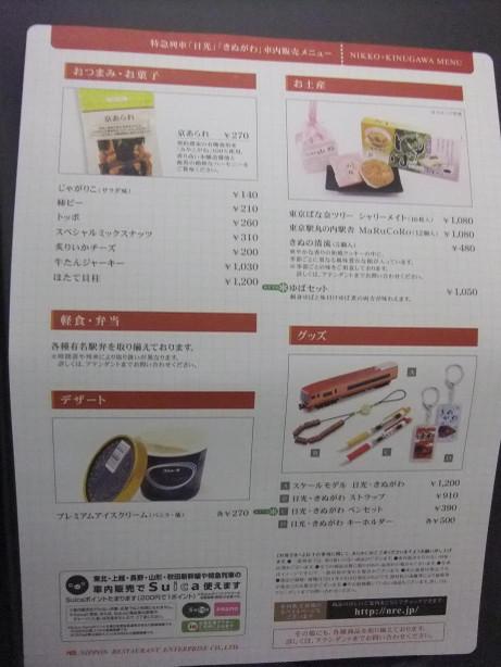 20141012_menu_2