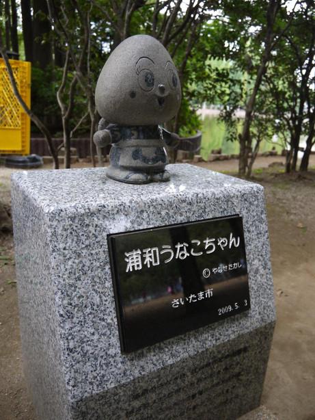 20141017_urawa_unako