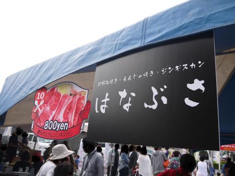 20141027_hanabusa