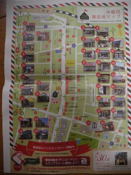 20141027_waseda_syoutengai_map