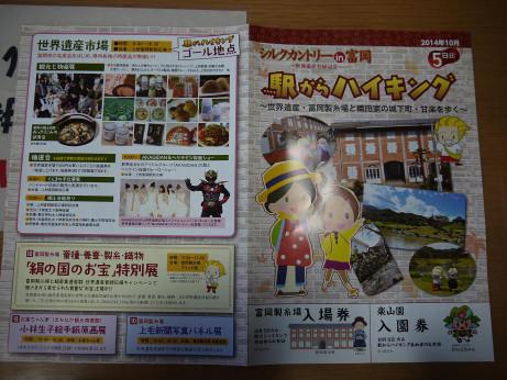 20141031_map2