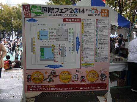 20141105_kokusai_fea