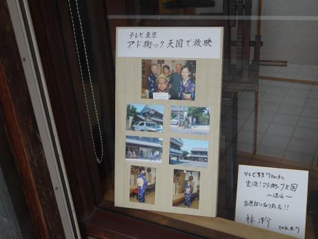 20141110_adomati