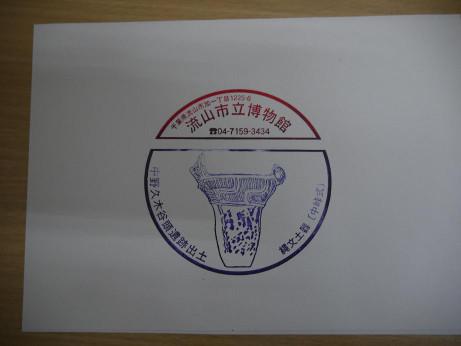 20141111_stamp