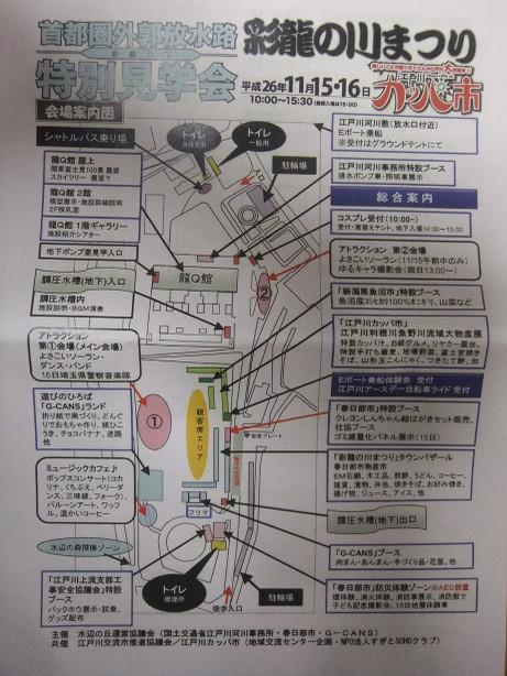 20141116_map