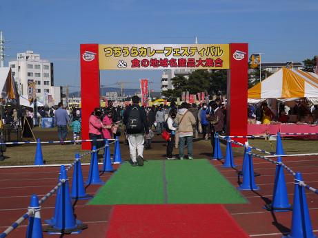 20141117_gate