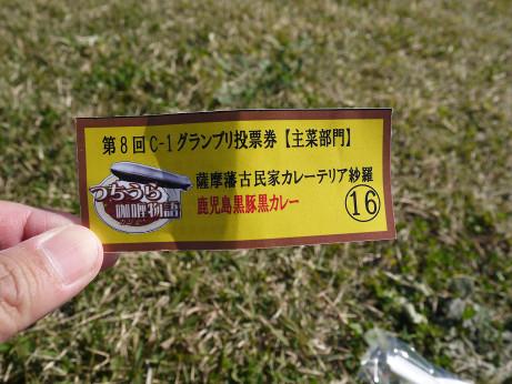 20141117_touhyouken