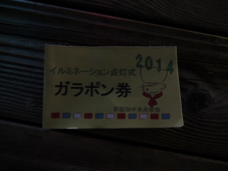 20141123_garapon_ticket