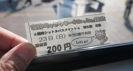 20141124_bus_ticket