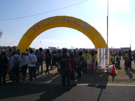 20141124_gate