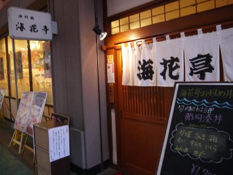 20141204_kaikatei_1